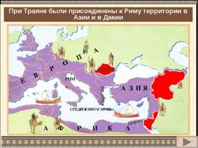 Римская империя достигает небывалых размеров. Какие новые территории были при...