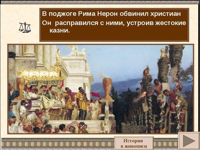 В поджоге Рима Нерон обвинил христиан Он расправился с ними, устроив жестокие...