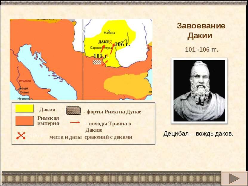 106 г. Дунай 101 г. Дакия Римская империя места и даты сражений с даками 106 ...