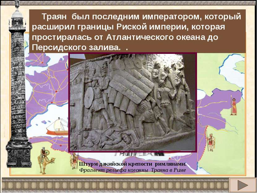 События войны 101 -106 гг. на ней воссозданы в мельчайших подробностях. В цен...