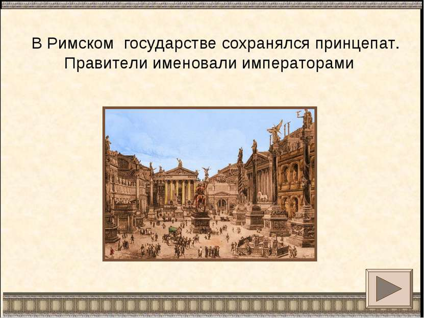 В Римском государстве сохранялся принцепат. Правители именовали императорами