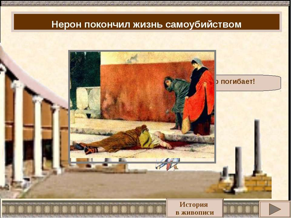 Нерон покончил жизнь самоубийством Какой актер погибает! История в живописи