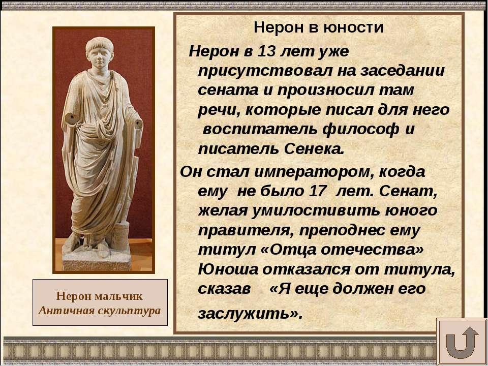 Нерон мальчик Античная скульптура Нерон в юности Нерон в 13 лет уже присутств...