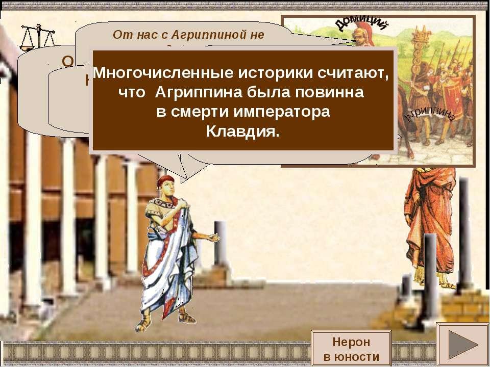Отец умер. Мать вышла замуж за императора Клавдия. Я рос всеми забытый. От на...