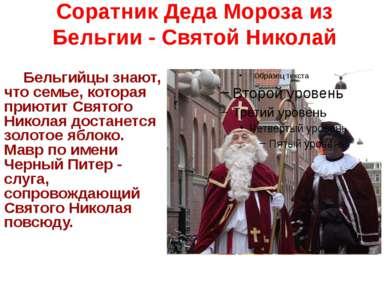 Соратник Деда Мороза из Бельгии - Святой Николай Бельгийцы знают, что семье, ...