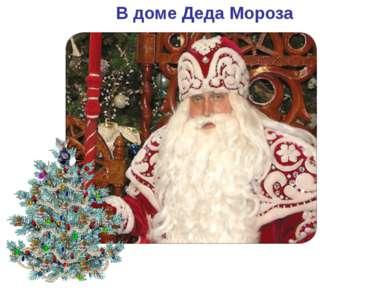 В доме Деда Мороза