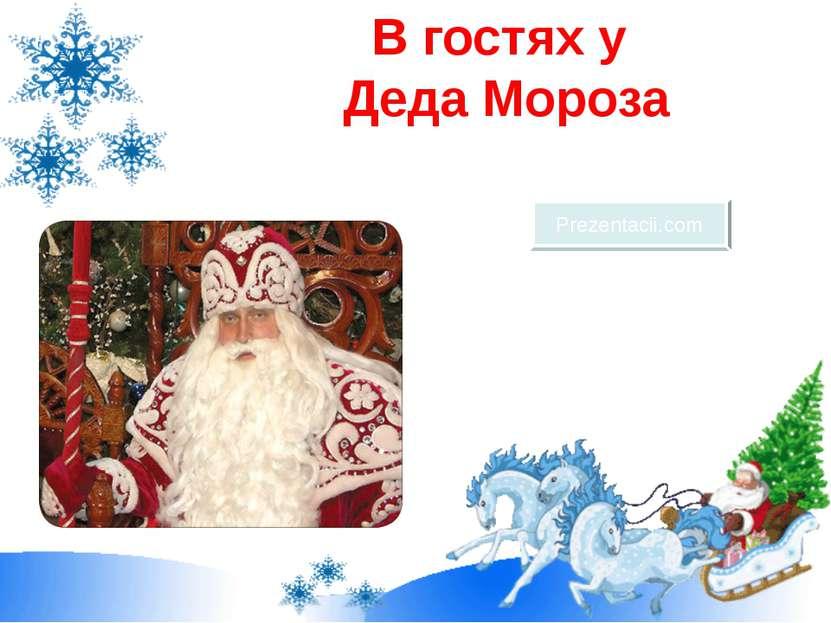 В гостях у Деда Мороза Prezentacii.com