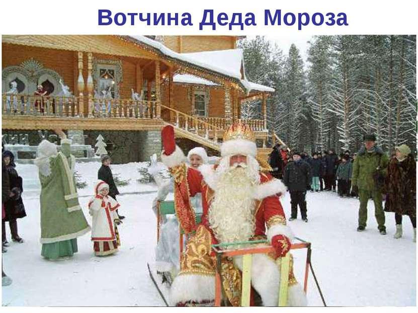 Вотчина Деда Мороза Великий Устюг