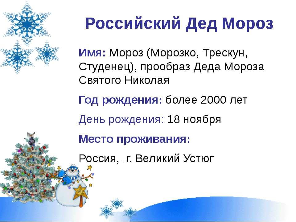 Российский Дед Мороз Имя: Мороз (Морозко, Трескун, Студенец), прообраз Деда М...