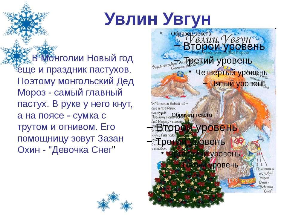 Увлин Увгун В Монголии Новый год еще и праздник пастухов. Поэтому монгольский...