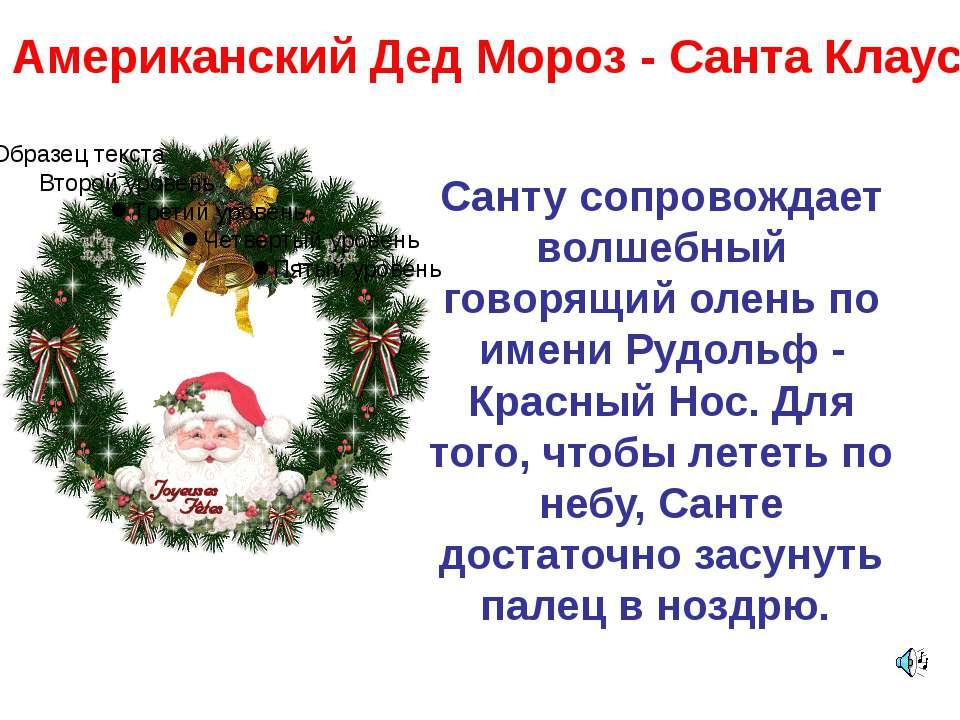 Американский Дед Мороз - Санта Клаус Санту сопровождает волшебный говорящий о...