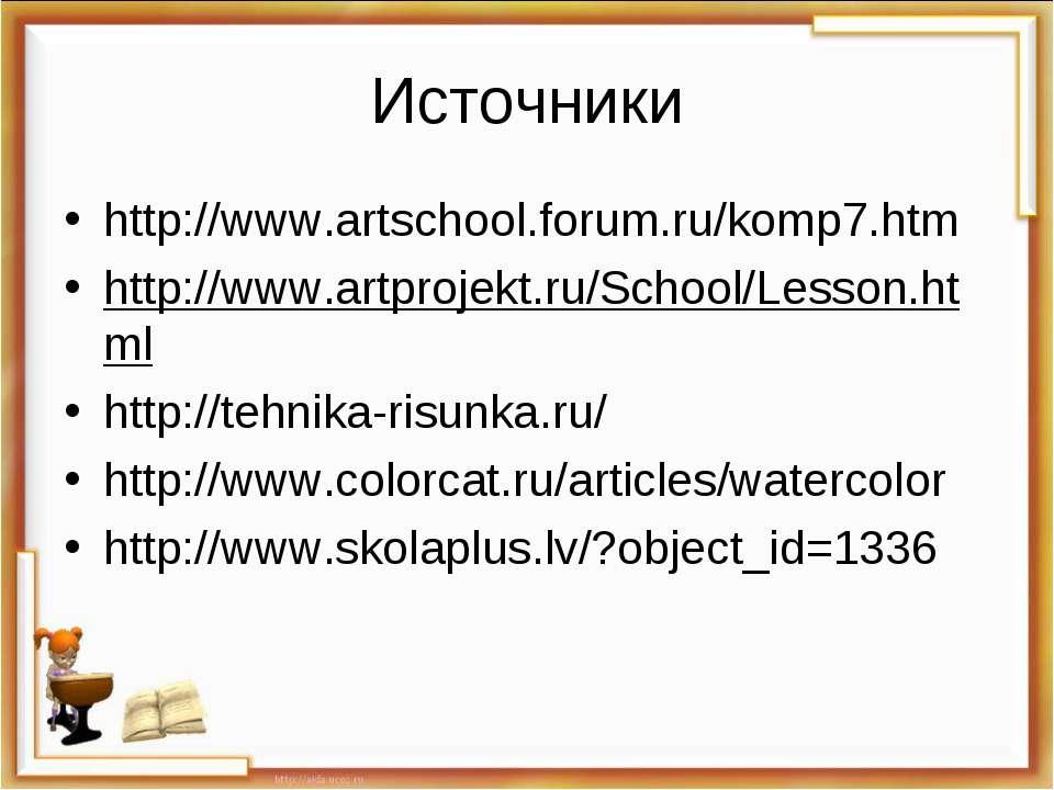 Источники http://www.artschool.forum.ru/komp7.htm http://www.artprojekt.ru/Sc...