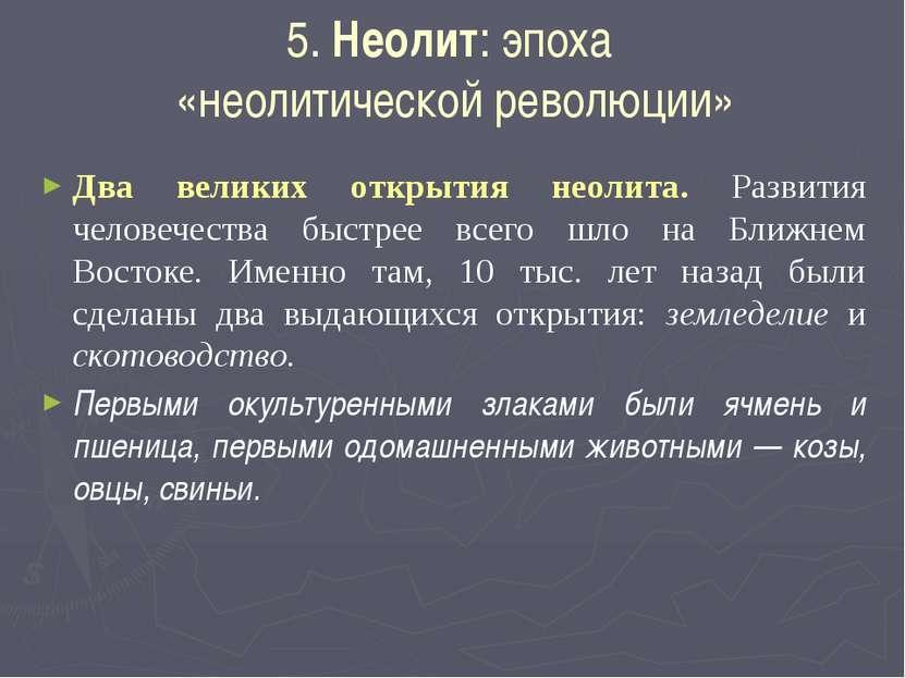 5. Неолит: эпоха «неолитической революции» Два великих открытия неолита. Разв...