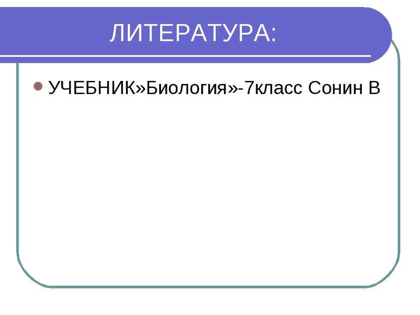 ЛИТЕРАТУРА: УЧЕБНИК»Биология»-7класс Сонин В
