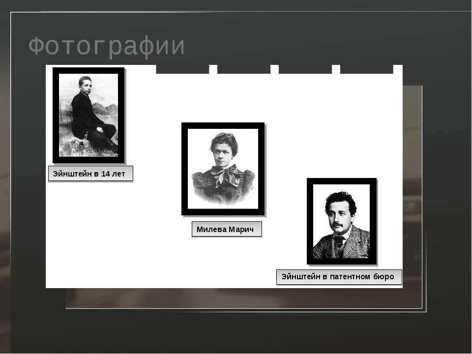 Фотографии Эйнштейн в 14 лет Милева Марич Эйнштейн в патентном бюро