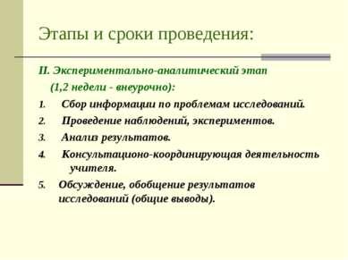 Этапы и сроки проведения: II. Экспериментально-аналитический этап (1,2 недели...