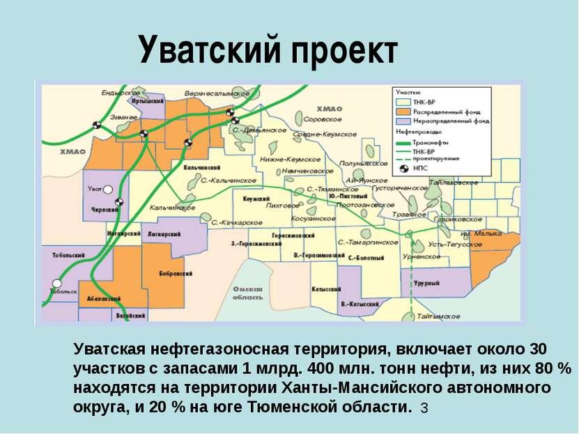 Уватский проект Уватская нефтегазоносная территория, включает около 30 участк...