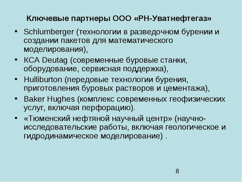 Ключевые партнеры ООО «РН-Уватнефтегаз» Schlumberger (технологии в разведочно...