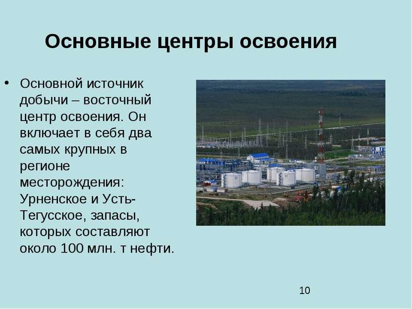 Основные центры освоения Основной источник добычи – восточный центр освоения....