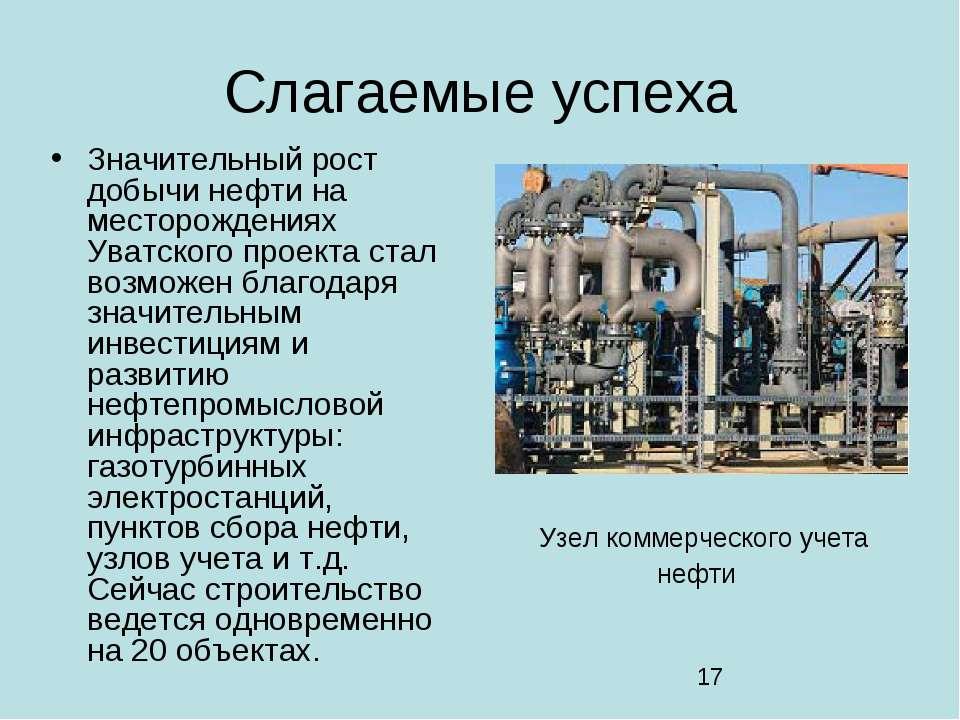 Слагаемые успеха Значительный рост добычи нефти на месторождениях Уватского п...