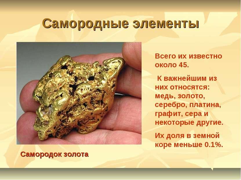 Самородные элементы Самородок золота Всего их известно около 45. К важнейшим ...