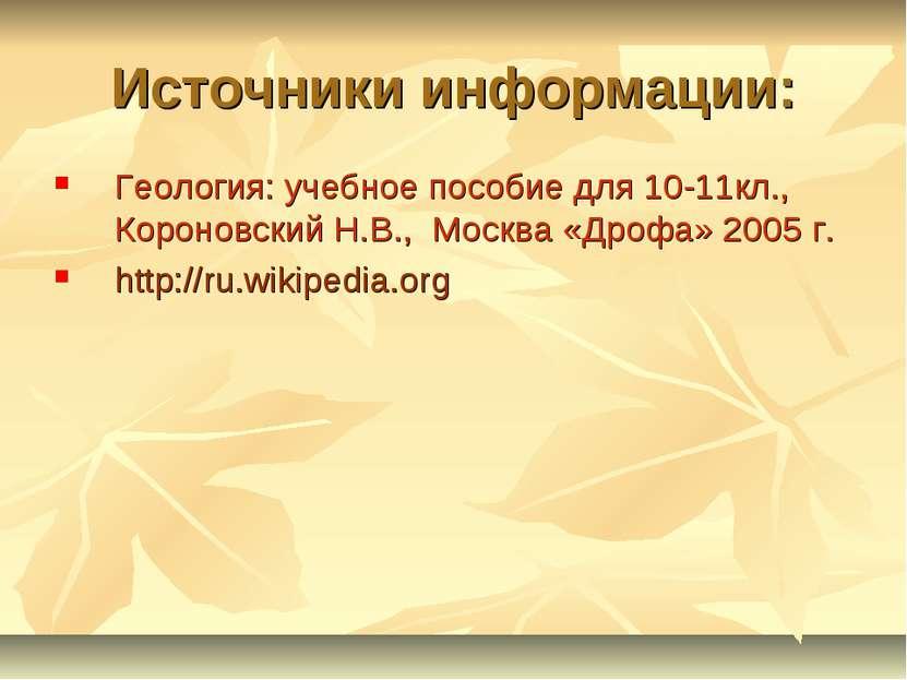 Источники информации: Геология: учебное пособие для 10-11кл., Короновский Н.В...