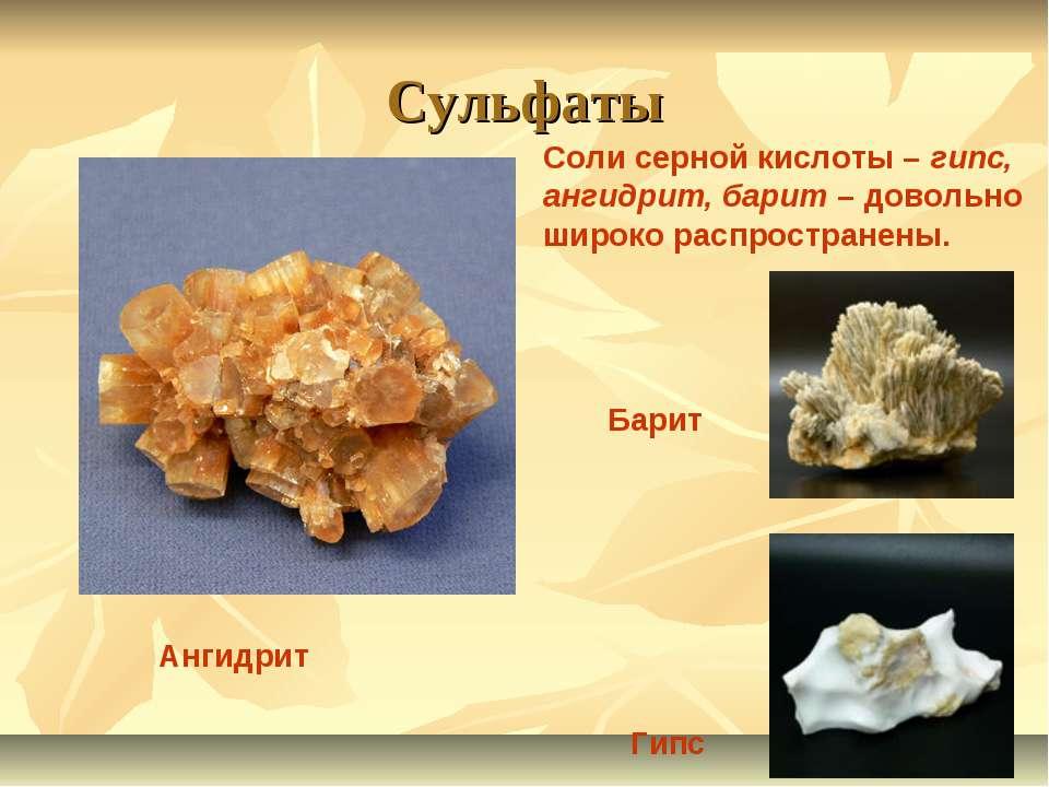 Сульфаты Ангидрит Соли серной кислоты – гипс, ангидрит, барит – довольно широ...