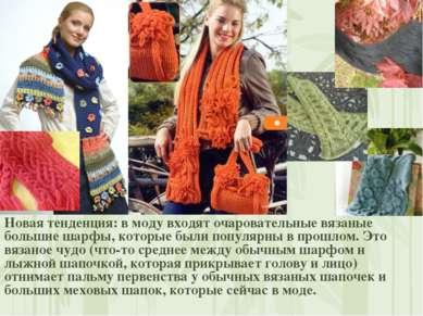 Новая тенденция: в моду входят очаровательные вязаные большие шарфы, которые ...
