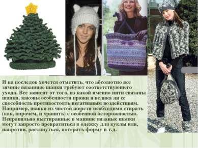 И на последок хочется отметить, что абсолютно все зимние вязанные шапки требу...