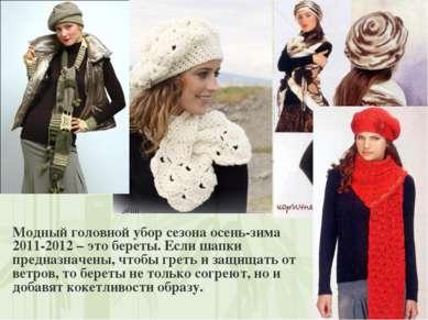 Модный головной убор сезона осень-зима 2011-2012 – это береты. Если шапки пре...
