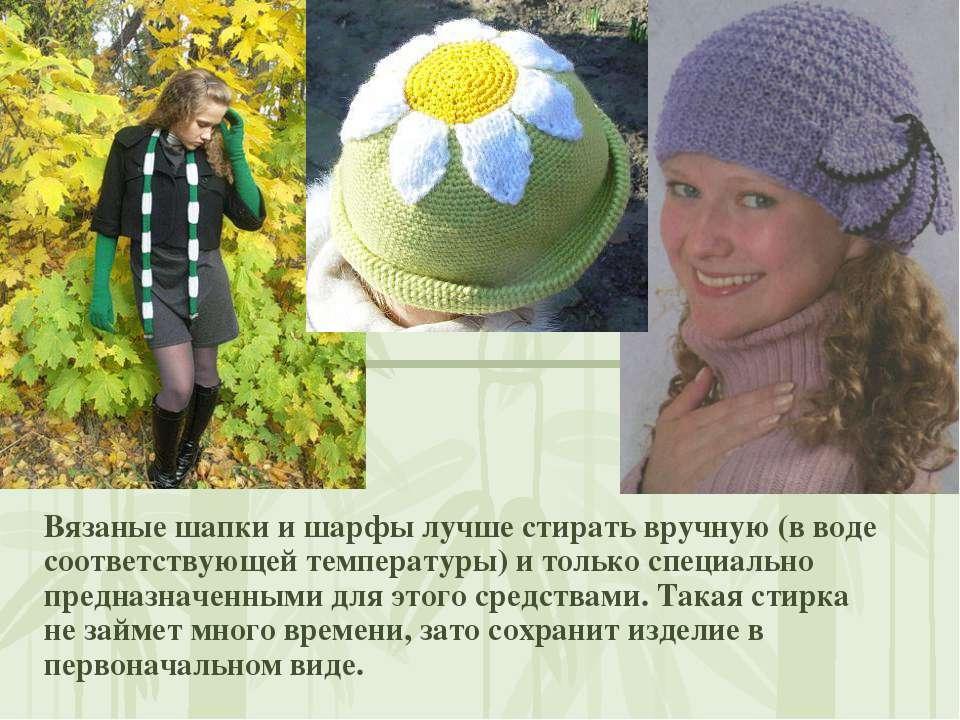 Вязаные шапки и шарфы лучше стирать вручную (в воде соответствующей температу...