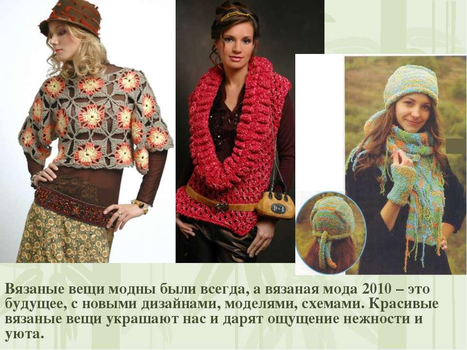 Вязаные вещи модны были всегда, а вязаная мода 2010 – это будущее, с новыми д...