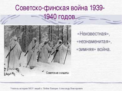 Советско-финская война 1939-1940 годов. «Неизвестная», «незнаменитая», «зимня...