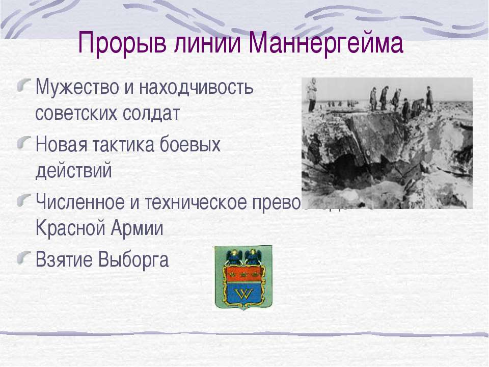 Прорыв линии Маннергейма Мужество и находчивость советских солдат Новая такти...