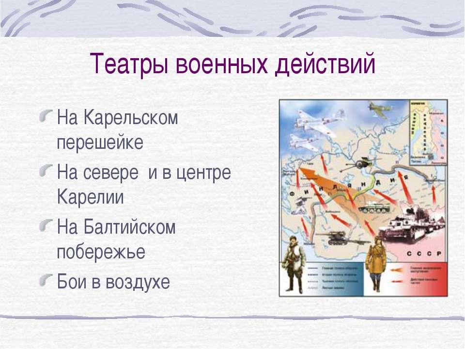 Театры военных действий На Карельском перешейке На севере и в центре Карелии ...