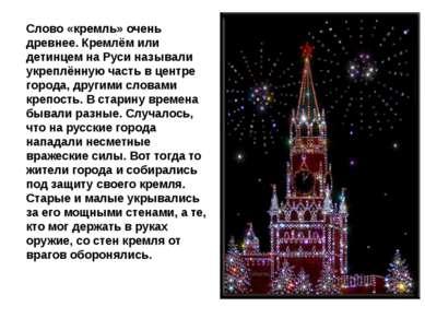 Слово «кремль» очень древнее. Кремлём или детинцем на Руси называли укреплённ...