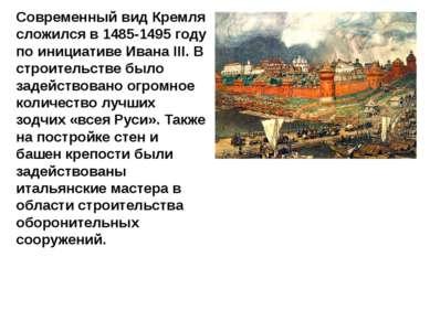 Современный вид Кремля сложился в 1485-1495 году по инициативе Ивана III. В с...
