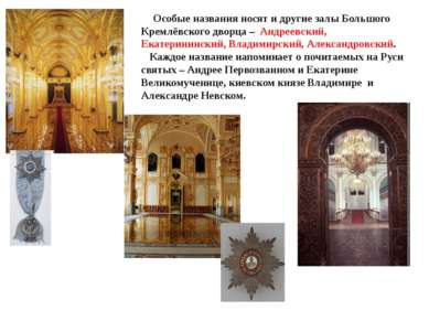 Особые названия носят и другие залы Большого Кремлёвского дворца – Андреевски...