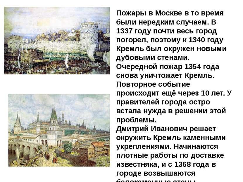 Пожары в Москве в то время были нередким случаем. В 1337 году почти весь горо...