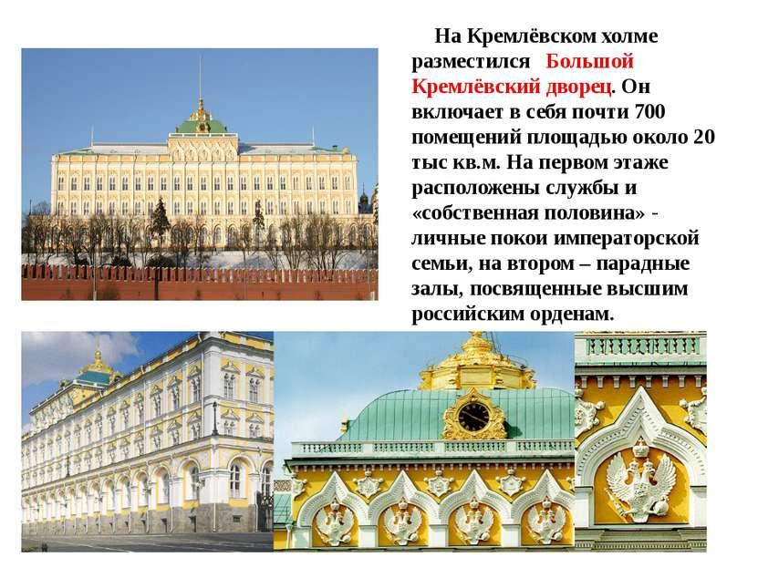 На Кремлёвском холме разместился Большой Кремлёвский дворец. Он включает в се...