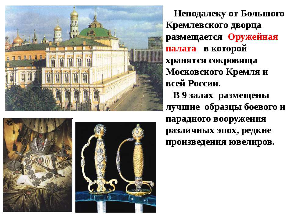Неподалеку от Большого Кремлевского дворца размещается Оружейная палата –в ко...