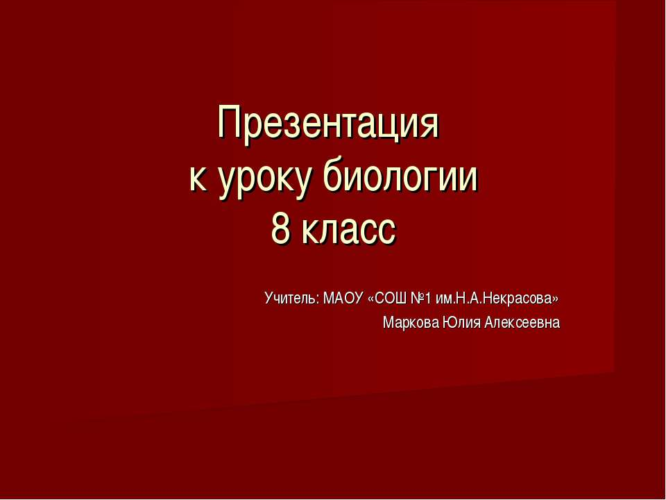 Презентация к уроку биологии 8 класс Учитель: МАОУ «СОШ №1 им.Н.А.Некрасова» ...