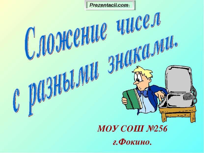 МОУ СОШ №256 г.Фокино. Prezentacii.com