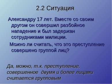 2.2 Ситуация Александру 17 лет. Вместе со своим другом он совершил разбойное ...