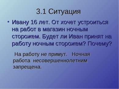3.1 Ситуация Ивану 16 лет. От хочет устроиться на работ в магазин ночным стор...