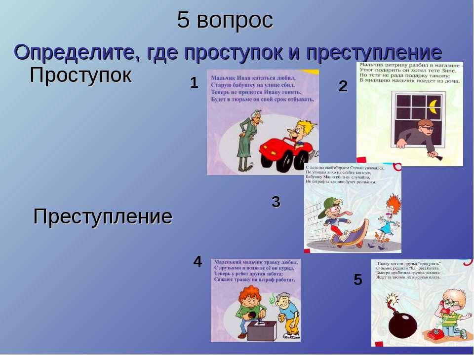 5 вопрос Определите, где проступок и преступление Проступок Преступление 1 2 ...