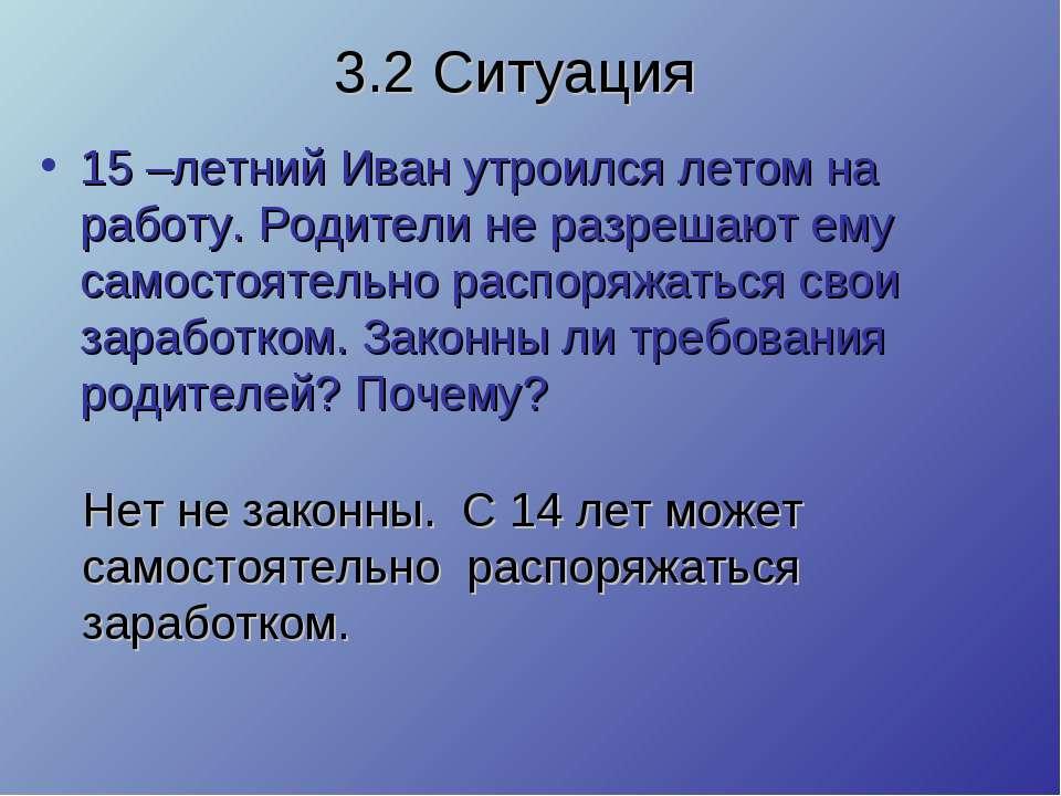 3.2 Ситуация 15 –летний Иван утроился летом на работу. Родители не разрешают ...