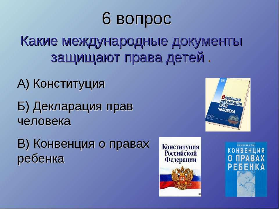 Какие международные документы защищают права детей . А) Конституция Б) Деклар...
