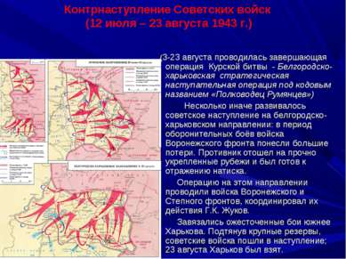 (3-23 августа проводилась завершающая операция Курской битвы - Белгородско-ха...