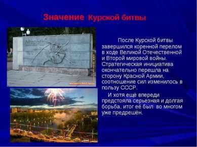 После Курской битвы завершился коренной перелом в ходе Великой Отечественной ...